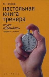 nastolnaya-kniga-trenera