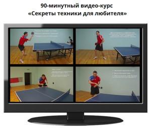 Обучение настольному теннису от Артема Уточкина