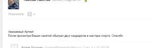 Отзыв на уроки настольного тенниса Артема Уточкина