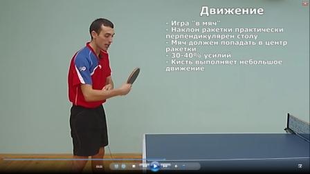 Техника настольного тенниса