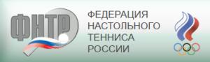 Официальный сайт федерации настольного тенниса России