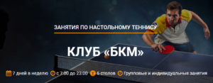 """Клуб настольного тенниса """"БКМ"""" г. Москва"""