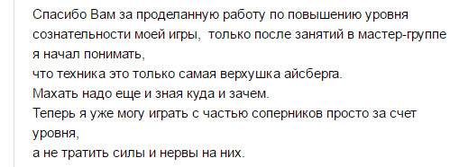 Отзыв на работу Артема Уточкина настольный теннис