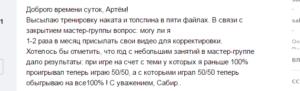 Группа Артема Уточкина настольный теннис